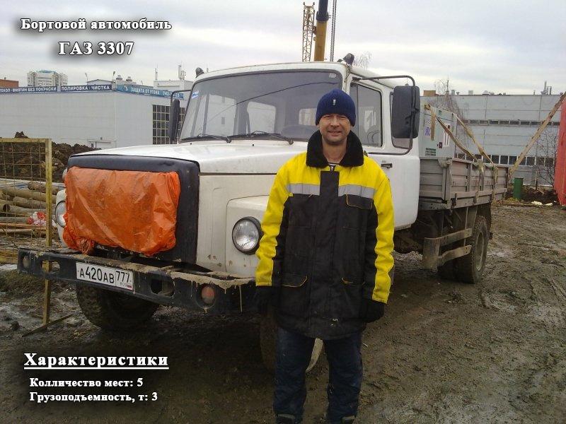 Фото №1:Бортовой автомобиль ГАЗ 3307