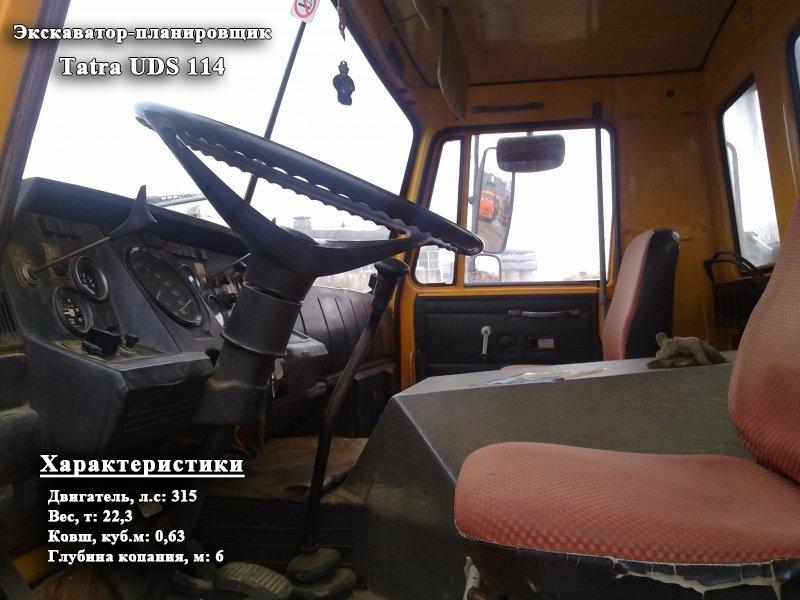 Фото №4:Экскаватор-планировщик Tatra UDS 114