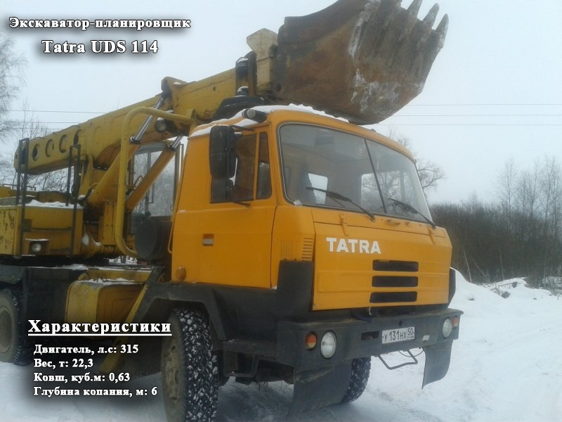 Фото №5:Экскаватор-планировщик Tatra UDS 114