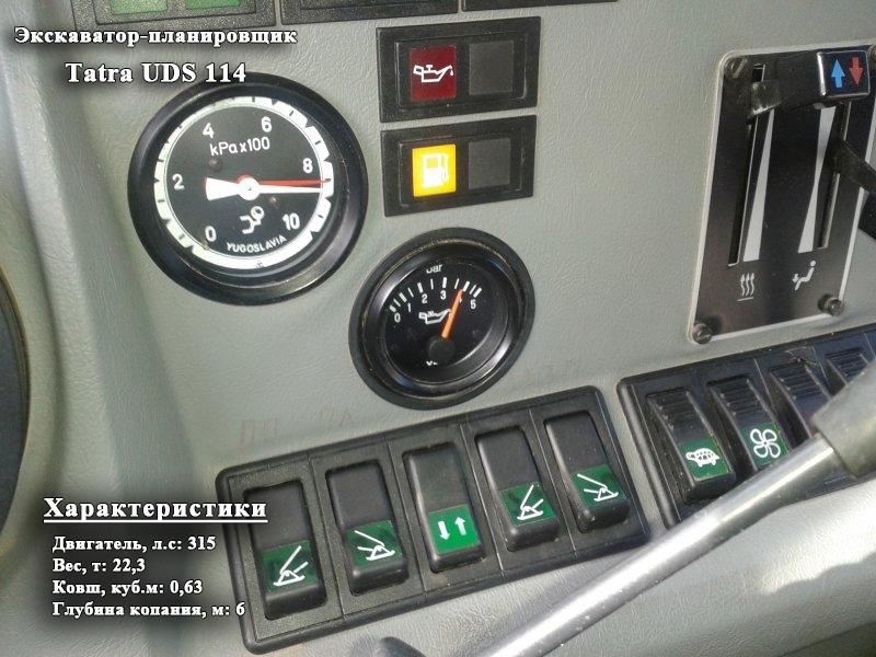 Фото №17:Экскаватор-планировщик Tatra UDS 114