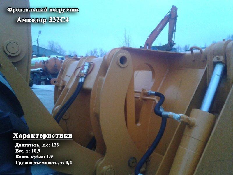 Фото №3:Фронтальный погрузчик Амкодор 332C4