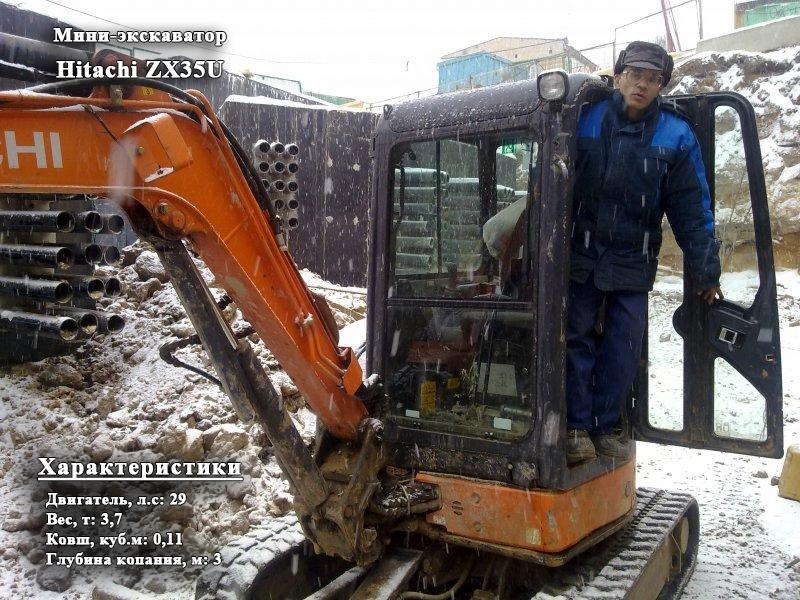 Фото №3:Мини-экскаватор Hitachi ZX35U
