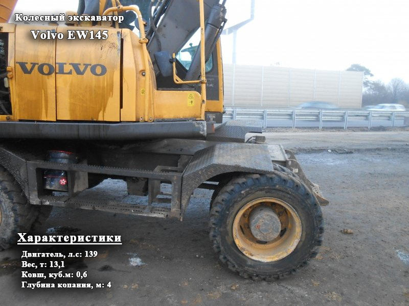 Фото №7:Колесный экскаватор Volvo EW145