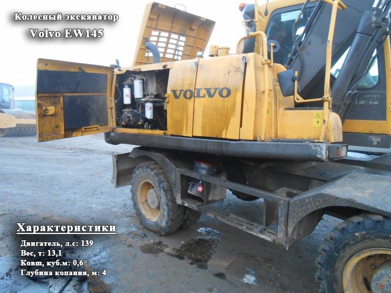 Фото №8:Колесный экскаватор Volvo EW145