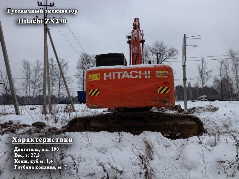 Фото №4:Гусеничный экскаватор Hitachi ZX270