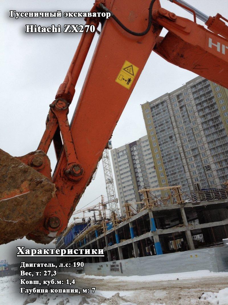 Фото №6:Гусеничный экскаватор Hitachi ZX270