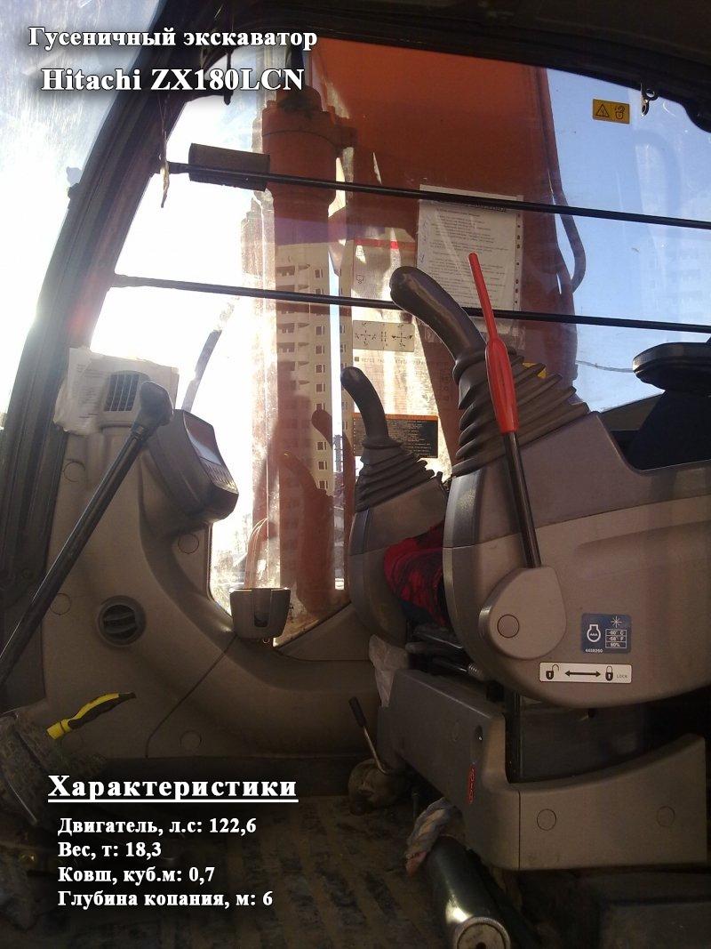 Фото №5:Гусеничный экскаватор Hitachi ZX180LCN