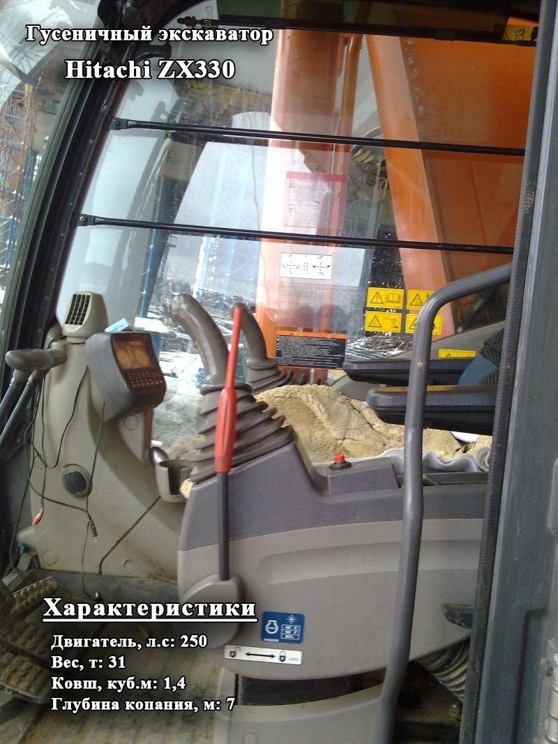 Фото №6:Гусеничный экскаватор Hitachi ZX330