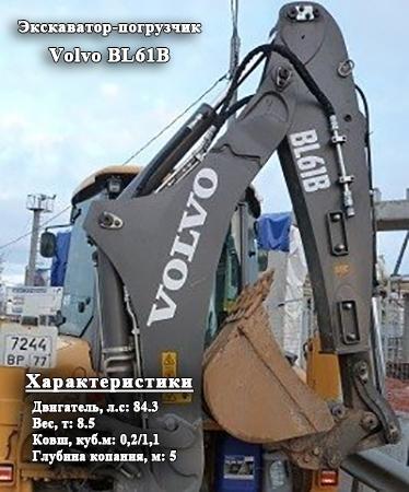 Фото №7:Экскаватор-погрузчик Volvo BL61B