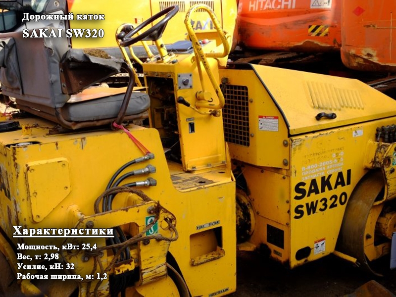 Фото №2:SAKAI SW320