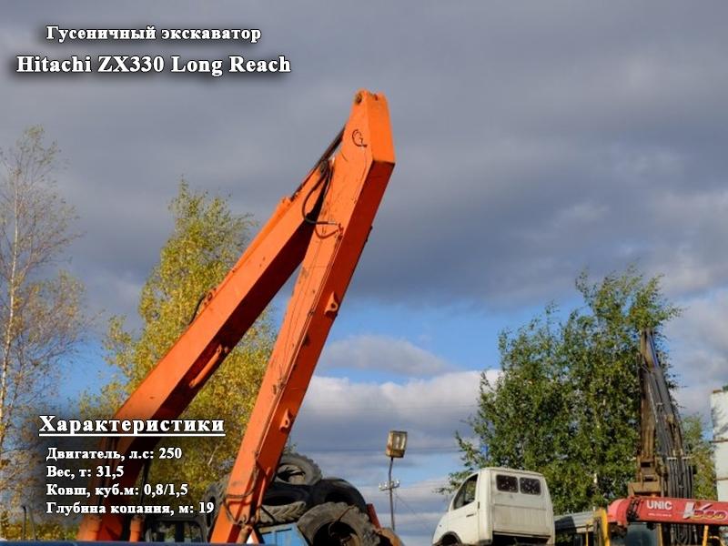 Фото №2:Гусеничный экскаватор Hitachi ZX330 Long Reach