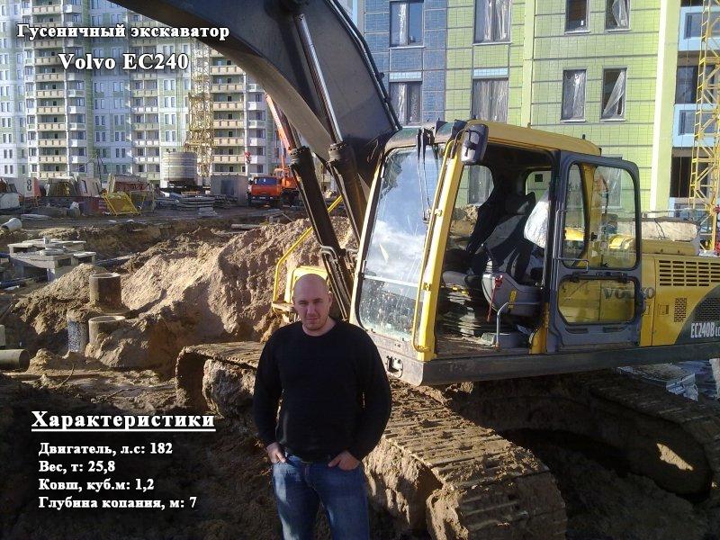Фото №1:Гусеничный экскаватор Volvo EC240