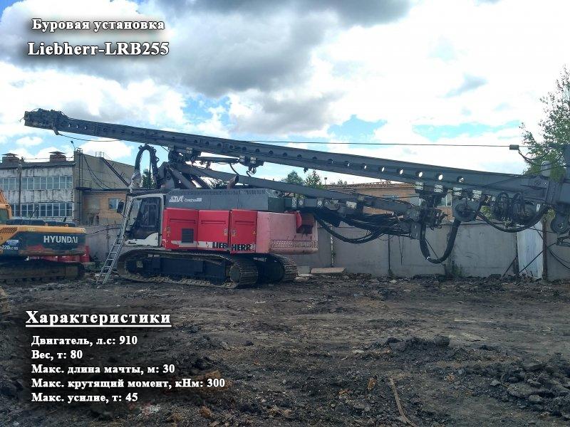 Фото №1:Буровая установка Liebherr-LRB255