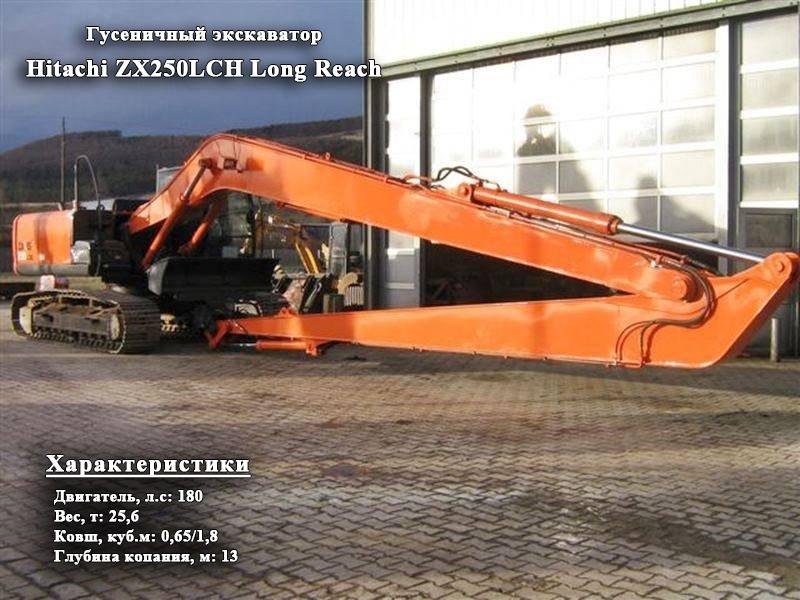 Фото №1:Гусеничный экскаватор Hitachi ZX250LCH Long Reach