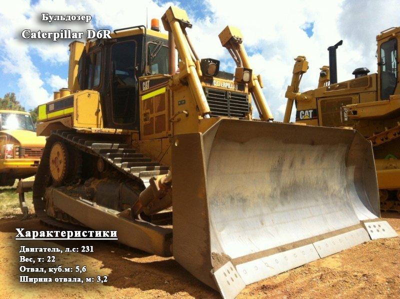 Фото №1:Бульдозер Caterpillar D6R