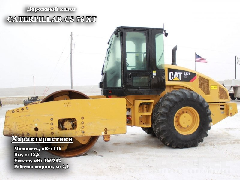 Фото №1: CATERPILLAR CS 76 XT