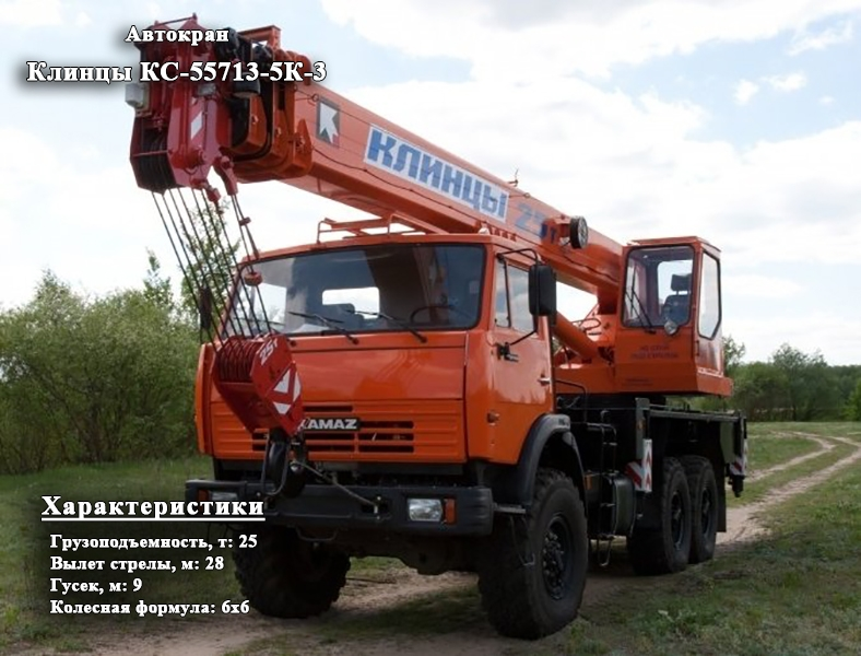 Фото №1:Автокран Клинцы КС-55713-5К-3