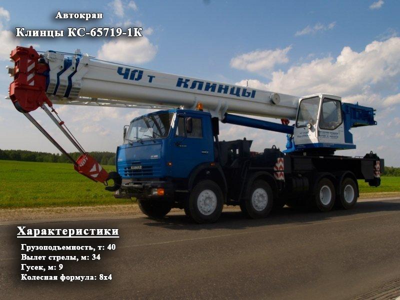 Фото №1:Автокран Клинцы КС-65719-1К
