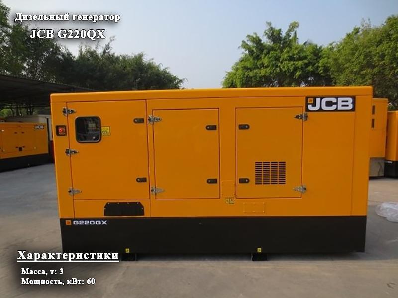Фото №1:Дизельный генератор JCB G220QX