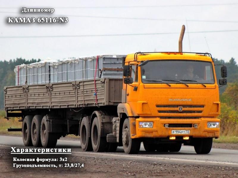 Фото №1:Длинномер КАМАЗ 65116-N3