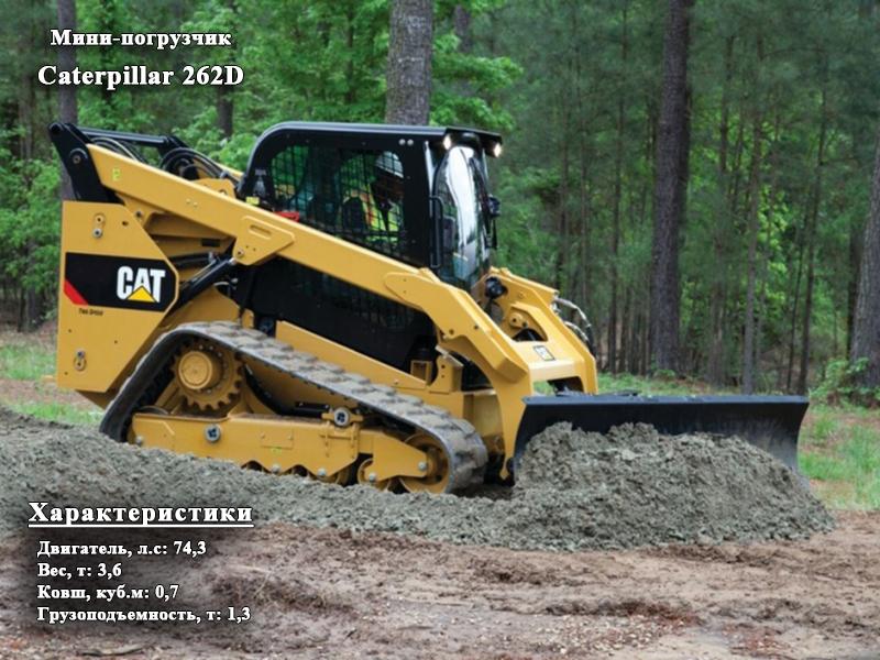 Фото №1:Мини-погрузчик Caterpillar 262D