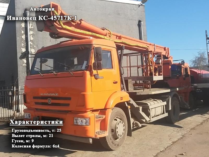 Фото №1:Автокран Ивановец КС-45717К-1