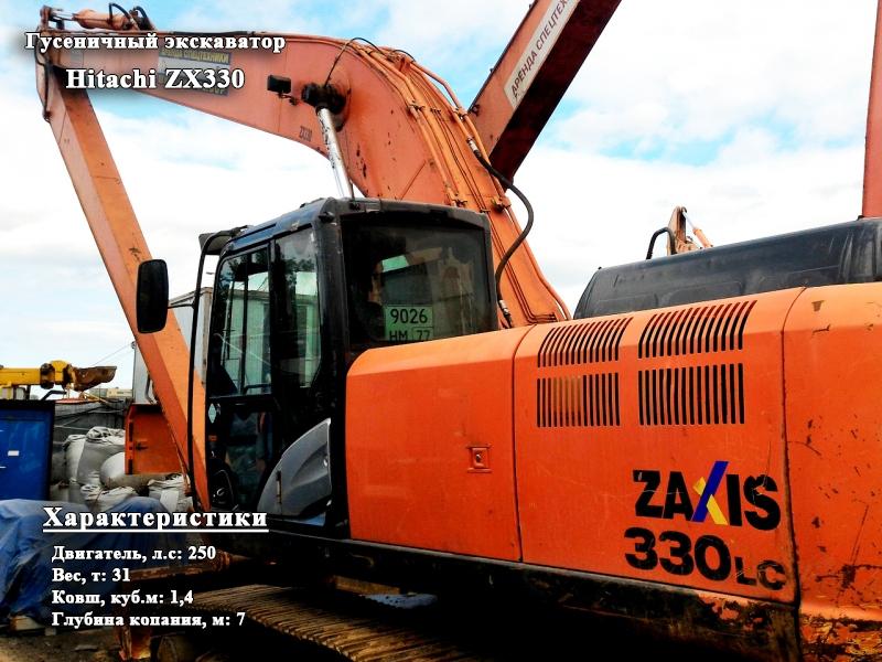 Фото №3:Гусеничный экскаватор Hitachi ZX330