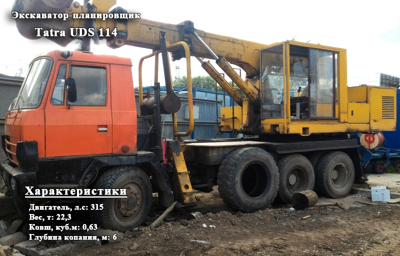 Фото №1:Экскаватор-планировщик Tatra UDS 114