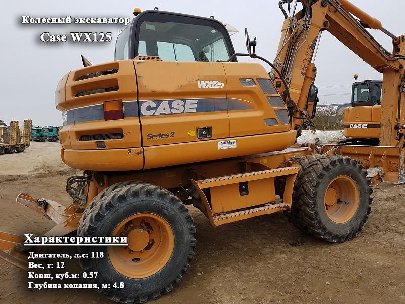 Фото №2:Колесный экскаватор Case WX125