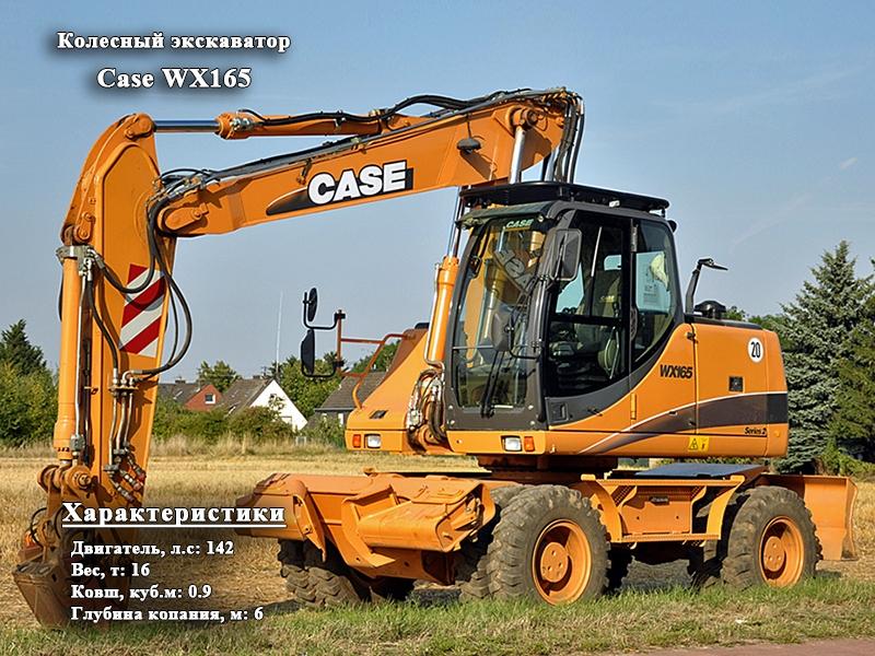 Фото №2:Колесный экскаватор Case WX165