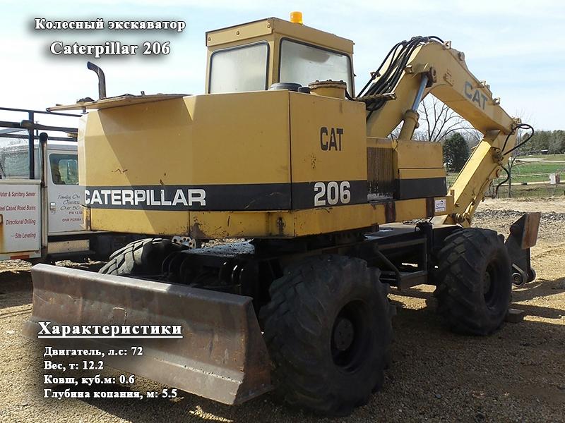 Фото №2:Колесный экскаватор Caterpillar 206