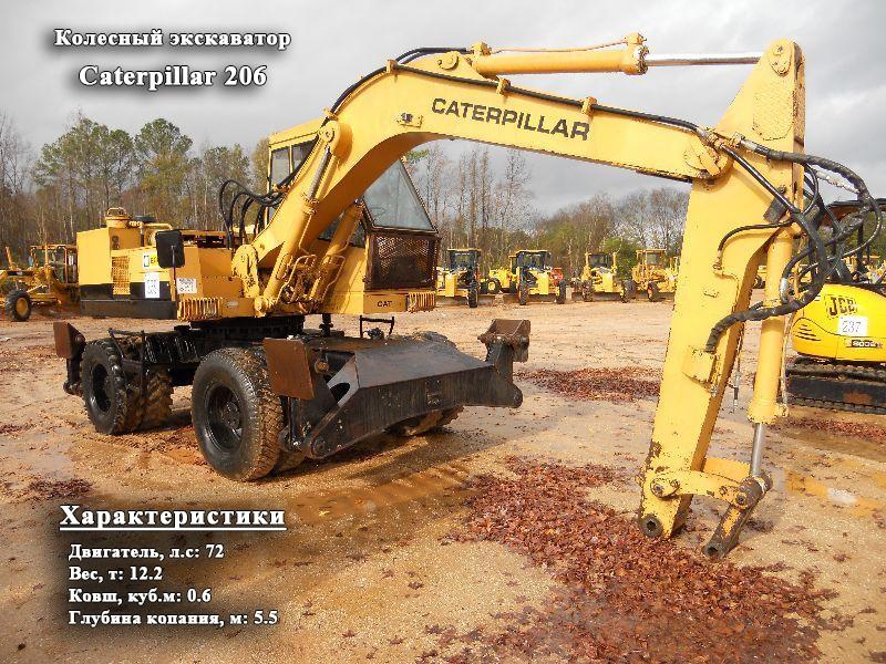 Фото №1:Колесный экскаватор Caterpillar 206