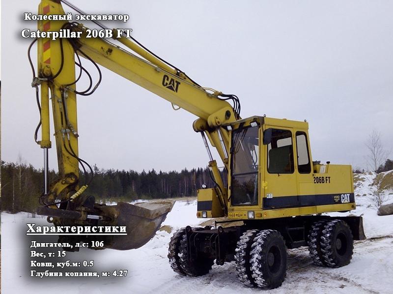 Фото №1:Колесный экскаватор Caterpillar 206B FT