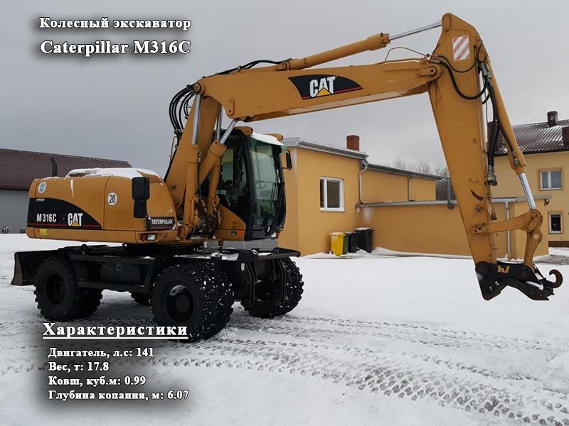 Фото №1:Колесный экскаватор Caterpillar M316C