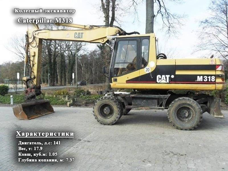 Фото №3:Колесный экскаватор Caterpillar M318