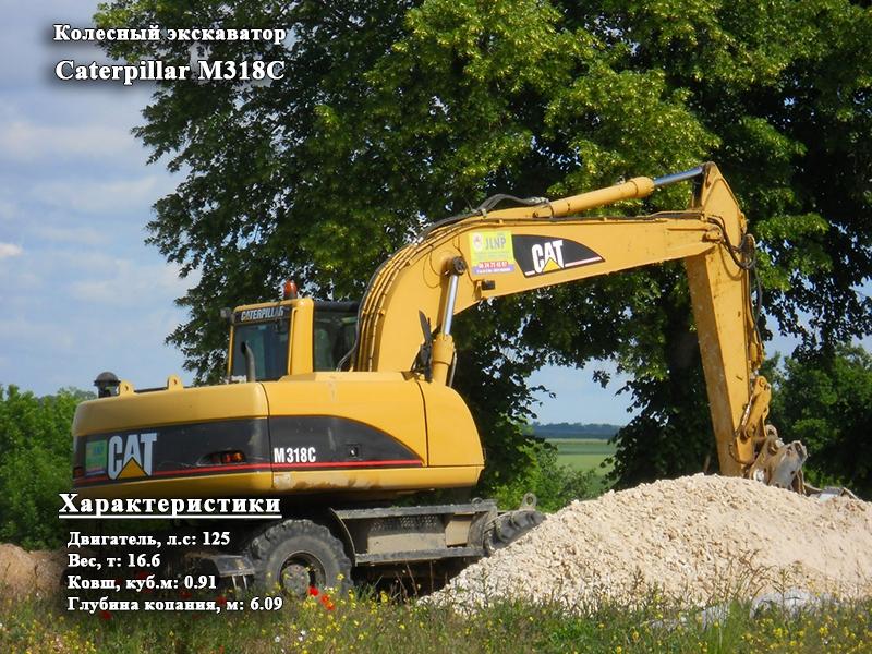 Фото №2:Колесный экскаватор Caterpillar M318C