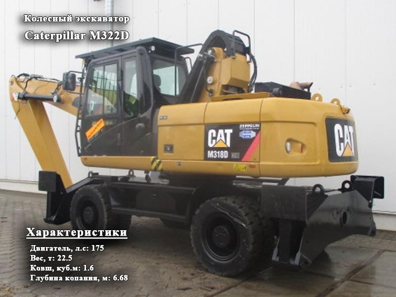Фото №3:Колесный экскаватор Caterpillar M322D