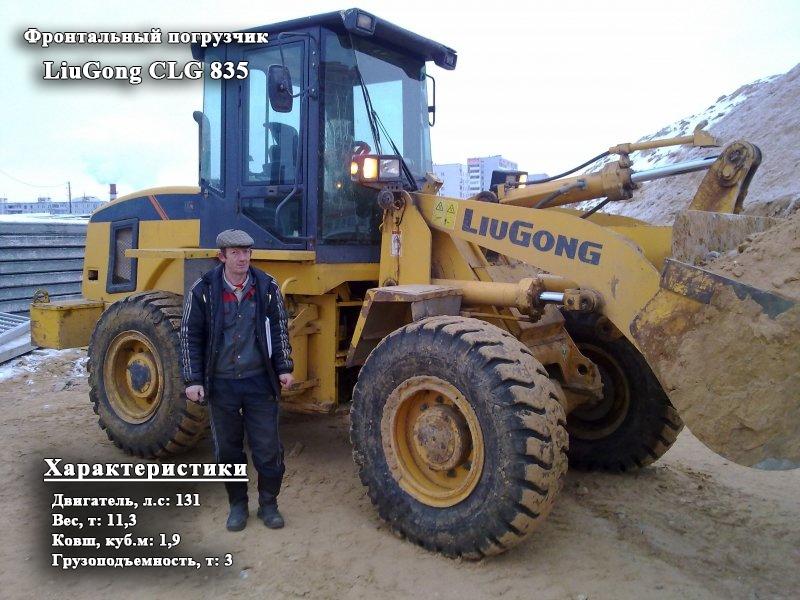 Фото №2:Фронтальный погрузчик LiuGong CLG 835