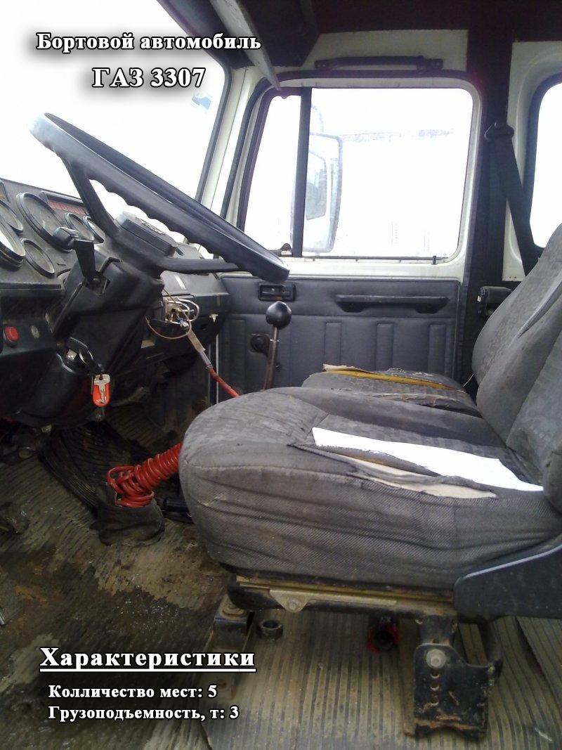 Фото №3:Бортовой автомобиль ГАЗ 3307