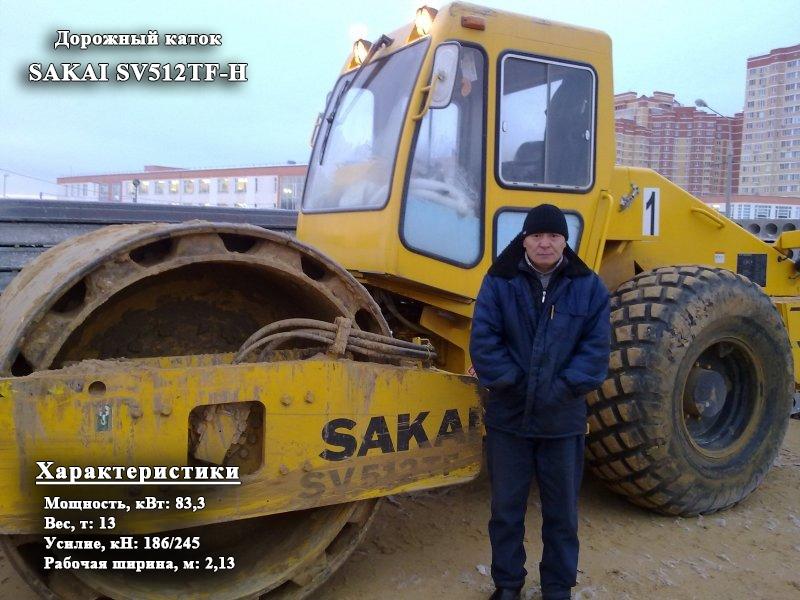 Фото №2:SAKAI SV512TF-H
