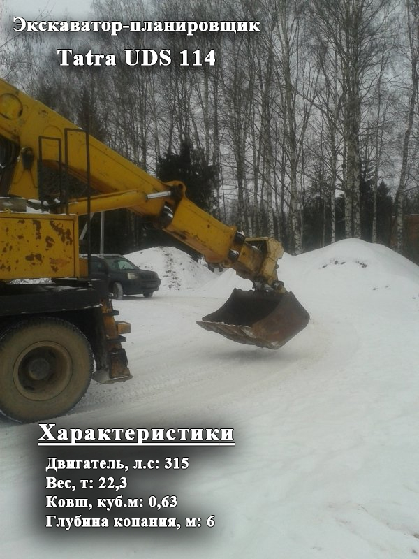 Фото №7:Экскаватор-планировщик Tatra UDS 114