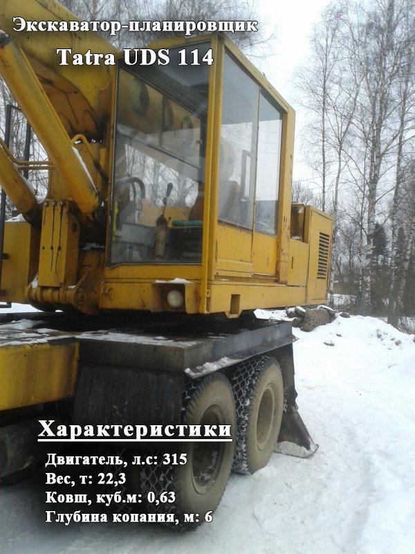 Фото №8:Экскаватор-планировщик Tatra UDS 114