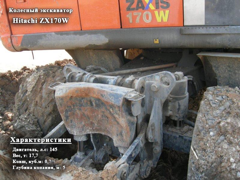 Фото №2:Колесный экскаватор Hitachi ZX170W