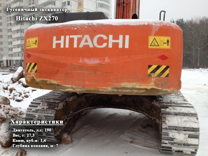 Фото №3:Гусеничный экскаватор Hitachi ZX270