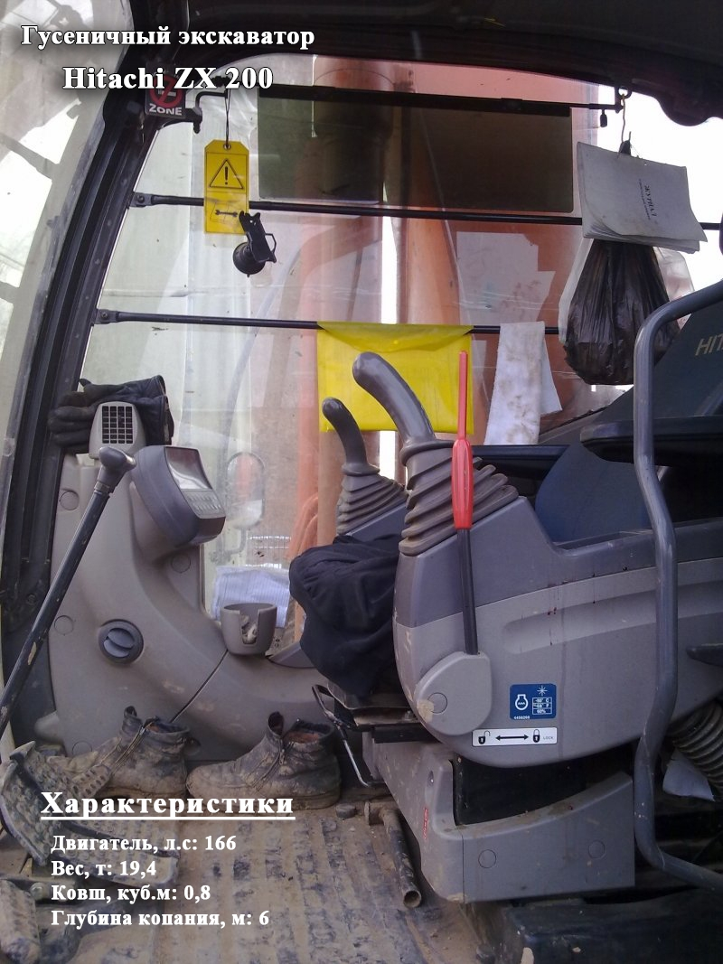 Фото №2:Гусеничный экскаватор Hitachi ZX 200
