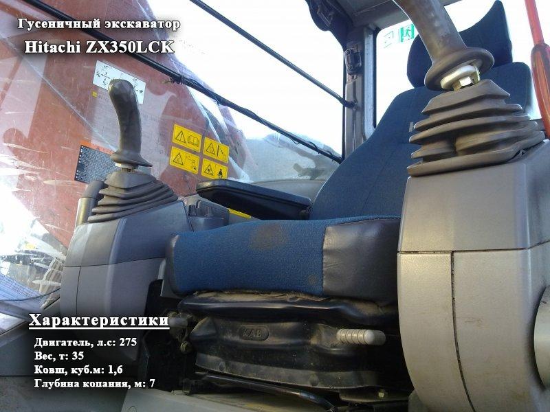 Фото №3:Гусеничный экскаватор Hitachi ZX350LCK