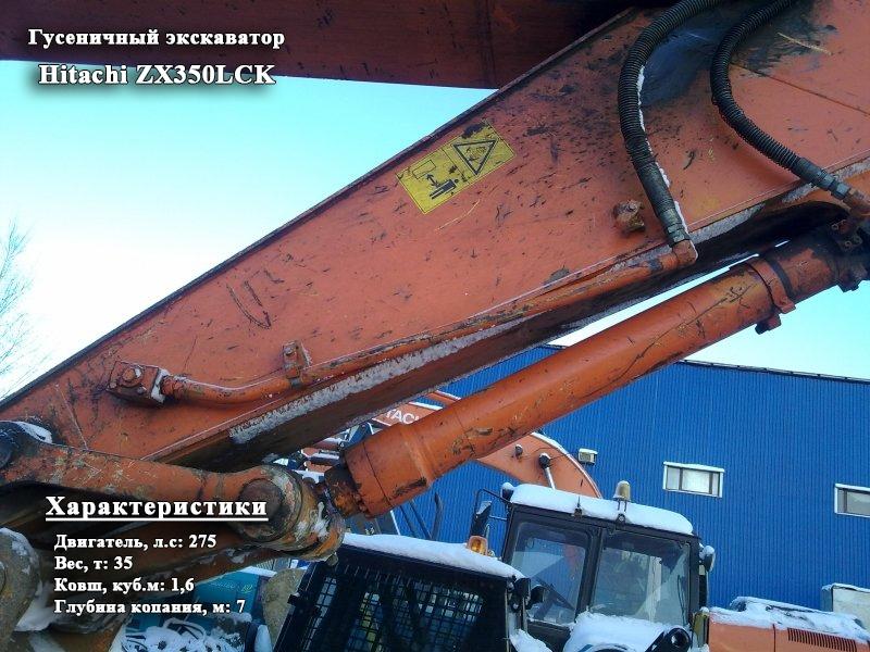 Фото №4:Гусеничный экскаватор Hitachi ZX350LCK