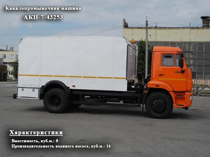 Фото №1:Каналопромывочная машина АКП-7-43253