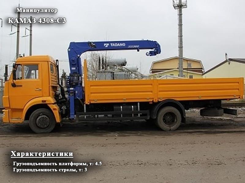 Фото №1:Манипулятор КАМАЗ 4308-С3