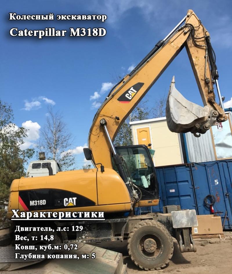 Фото №1:Колесный экскаватор Caterpillar M318D
